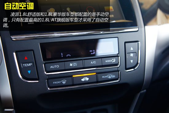 推荐1.8L AT豪华版 广汽本田凌派购车手册