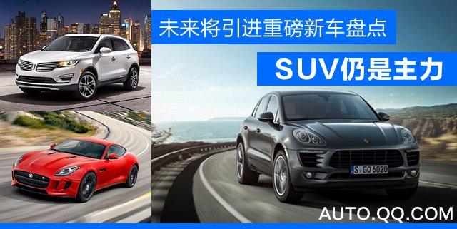未来将引进的重磅新车盘点 SUV仍是主力
