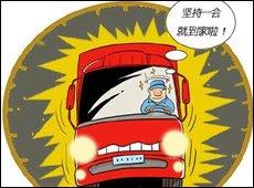 春节出行 自驾游防疲劳驾驶招数大全