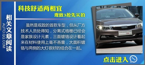 [新车谍报]观致3两厢版车型路试谍照曝光