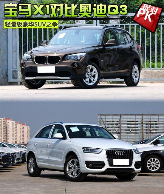 """嫌Q5和X3太贵太笨重?又看不上途观,RAV4,CR-V这些""""贫民车型""""?汽车厂家总是有办法的,它们推出了紧凑级豪华SUV,在这些车里最出挑的两款车型正是来自宝马的X1和来自奥迪的Q3。其实宝马是最先发现这个需求的,X1甚至可以说是这个市场的开山鼻祖,所以它也走的最快最好的,目前它已经国产化,并建立了一定的口碑。"""