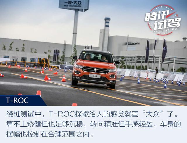 探秘一汽大众佛山工厂 T-ROC探歌场地试驾