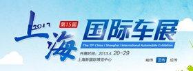 2013年上海车展_2013上海车展_腾讯汽车
