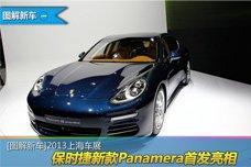 [图解新车]保时捷新款Panamera首发亮相