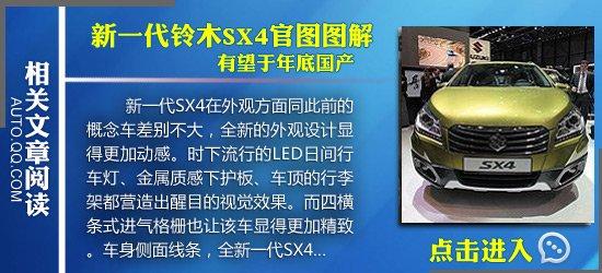 [新车发布]铃木雨燕四驱版约售10.5万元起