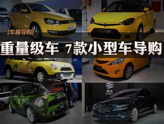 [车展导购]都是重量级 车展7款小型车导购