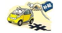 私人购买新能源汽车中央最高补贴6万