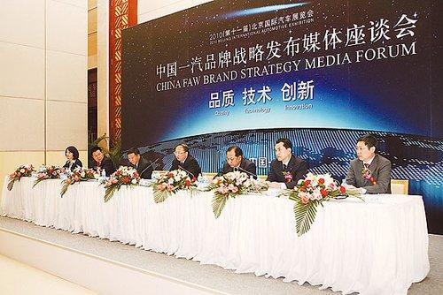 中国一汽2010年销量目标及营销战略详解