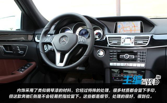外表运动内在舒适 许鑫谈北京奔驰E300L