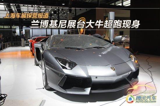 上海车展探营报道 兰博基尼超跑现身展台