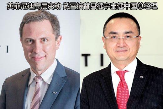 戴雷接替吕征宇出任英菲尼迪中国总经理