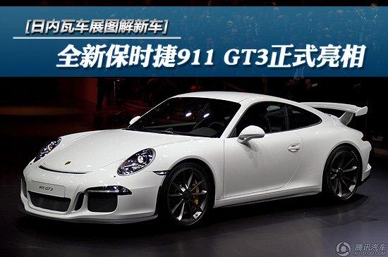 [图解新车]全新保时捷911 GT3亮相日内瓦