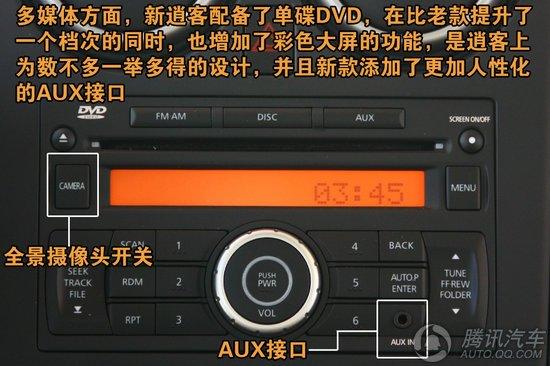 逍客DVD机接线示意图