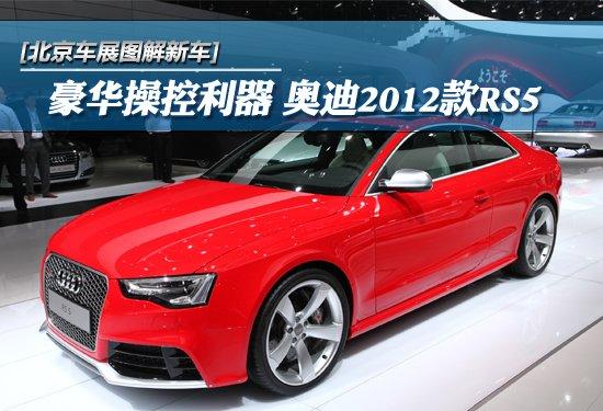 [图解新车]奥迪2012款RS5解析 操控利器