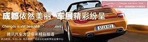 第十一届成都国际汽车展览会