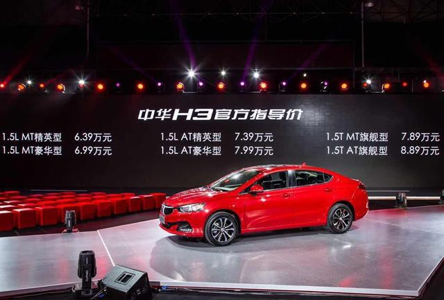 华晨中华H3正式上市 售价为6.39-8.89万元