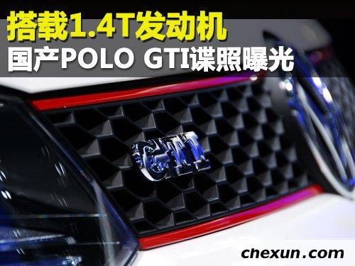 搭载1.4T发动机 国产POLO GTI谍照曝光