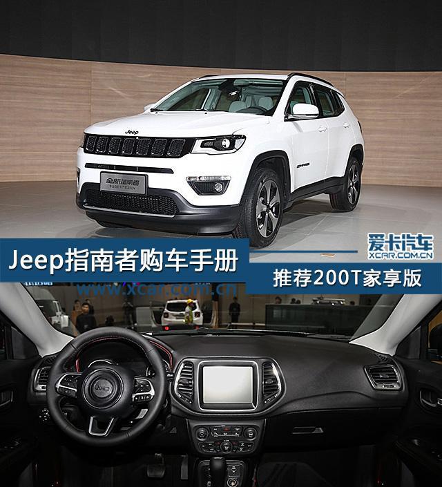 推200T家享版 国产Jeep指南者购车手册