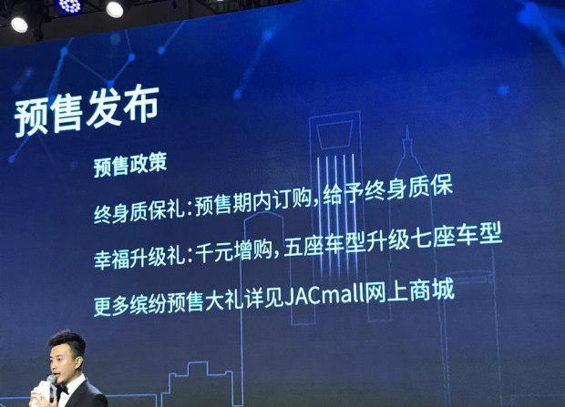 瑞风S7上海车展开启预售 10.98万元起 汽车殿堂