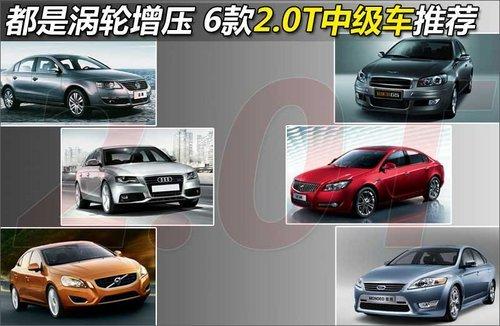 都是涡轮增压 6款2.0T中级车推荐(多图)