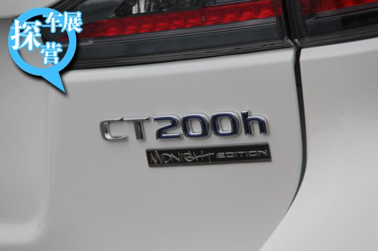 [上海车展探营]雷克萨斯CT200h特别版曝光