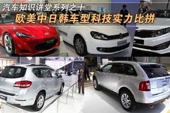 欧美中日韩车型科技实力比拼