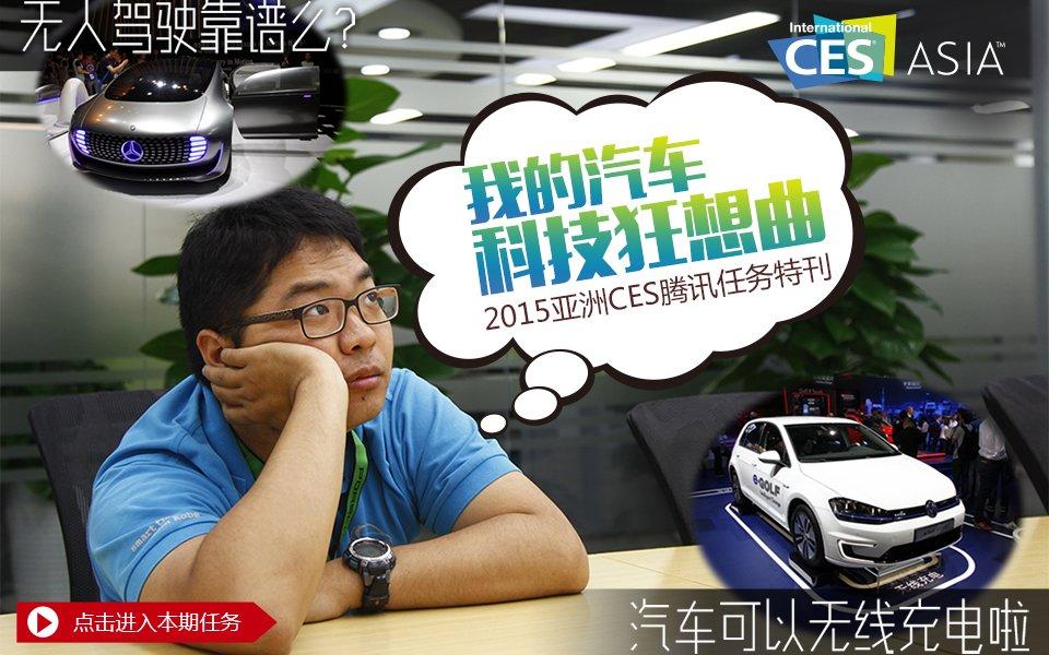 2015亚洲CES腾讯任务特刊――我的汽车科技狂想