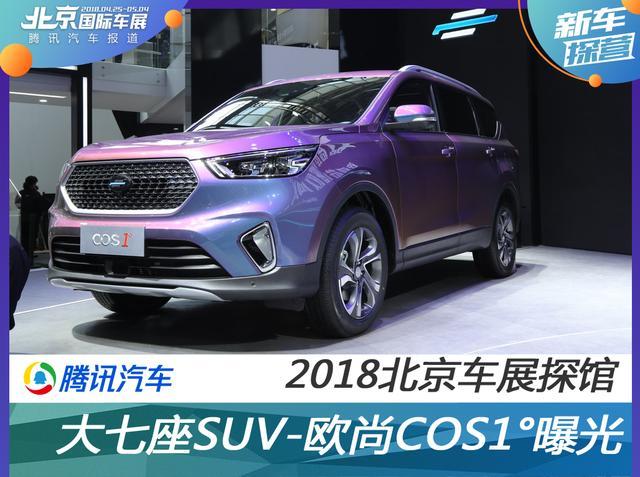 全新大七座SUV欧尚COS1°实车曝光 进军高端市场