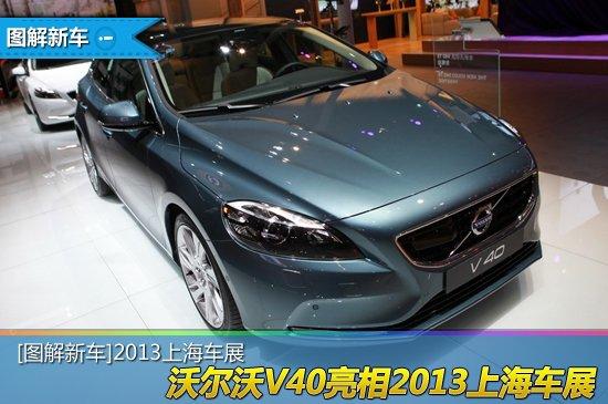 [图解新车]沃尔沃V40亮相2013上海车展