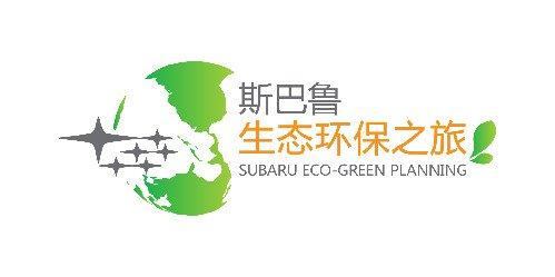 斯巴鲁汽车主办生态环保之旅邀你同行