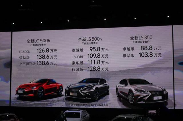 雷克萨斯LS/LC正式上市 售价88.8-138.6万元