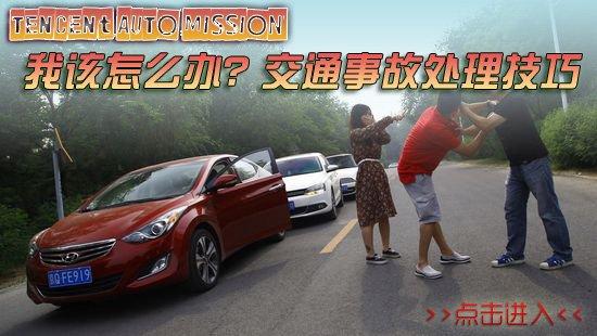 [腾讯任务]我该怎么办?交通事故处理技巧