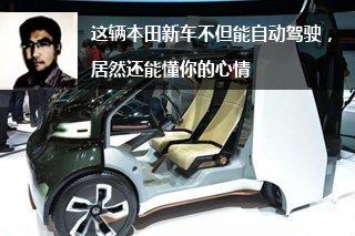 这辆本田新车不但能自动驾驶,居然还能懂你的心情