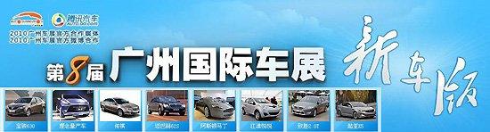比亚迪L3MT广州车展上市 售价7.98万元