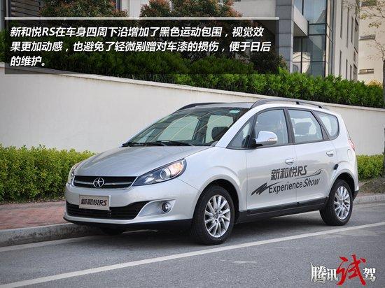 腾讯汽车试驾江淮新和悦rs 全新内饰更年轻 高清图片
