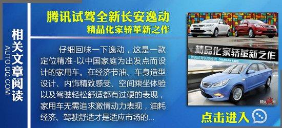长安中级车CD101谍照再曝 北京车展正式发布