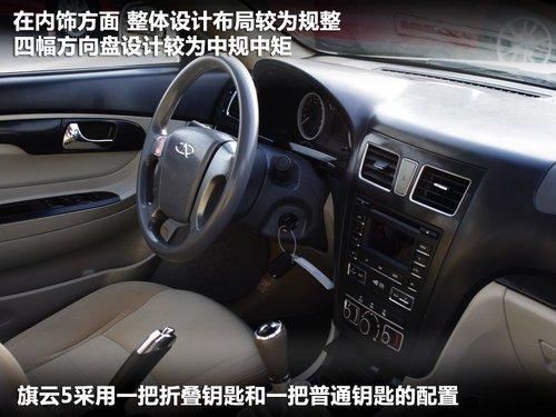 酷似皇冠 奇瑞旗云5上海车展前实拍曝光