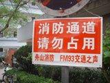 不要占用消防通道