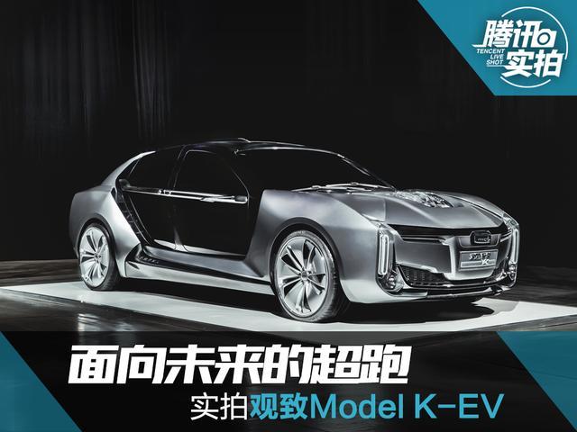 面向未来的超跑 实拍观致Model K-EV