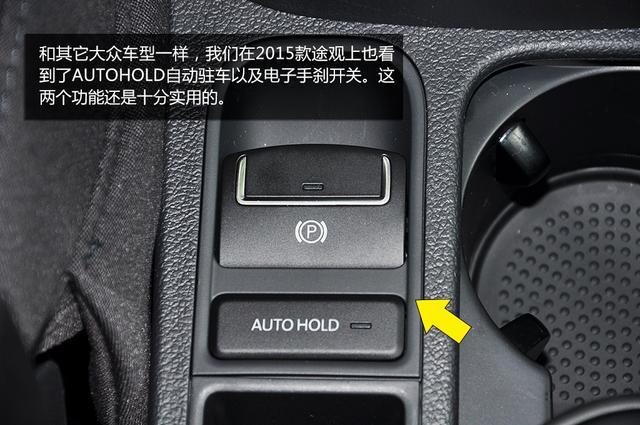我们在2015款途观上也看到了autohold自动驻车以及电子手刹开关