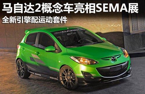 马自达概念车参SEMA展 新引擎配运动套件