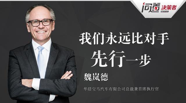 《问道-决策者》   魏岚德:我们永远比对手先行一步