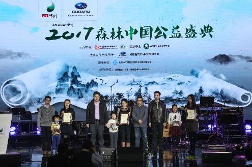 """斯巴鲁赞助支持""""2017森林中国公益盛典"""