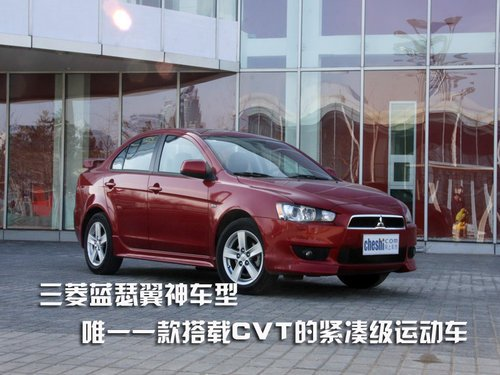 自动又省油 6款搭载CVT变速箱车型推荐