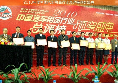 2010中国汽车用品行业总评榜昆明揭晓