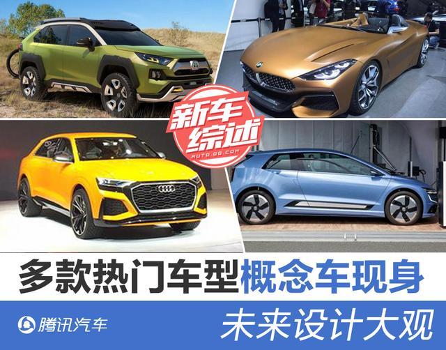 多款热门车型最新概念车现身 未来设计大观