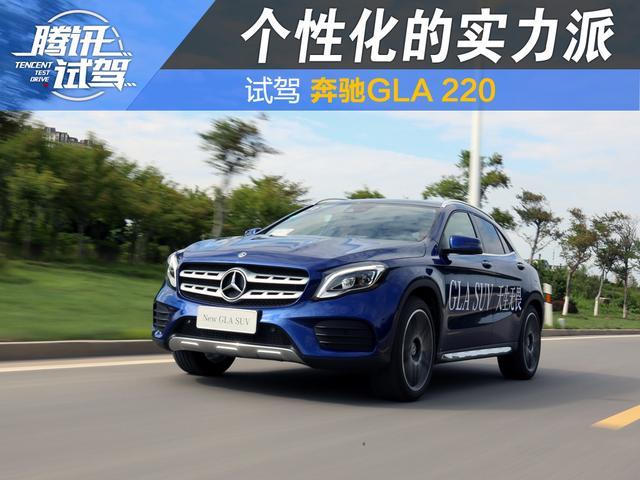 个性化的实力派 试驾奔驰GLA 220