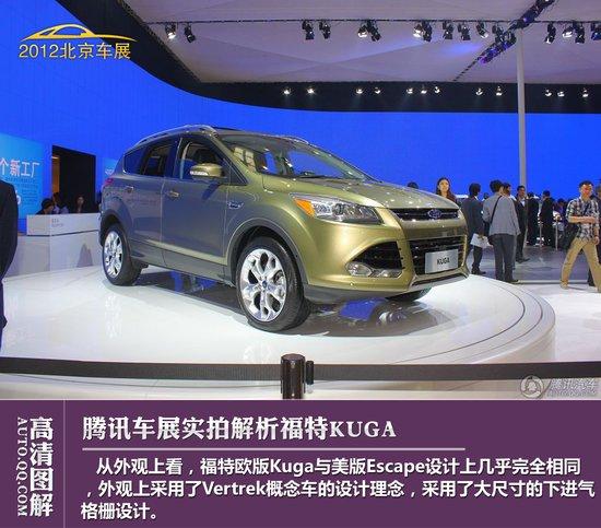 延续硬朗风格 福特全新车型KUGA解析