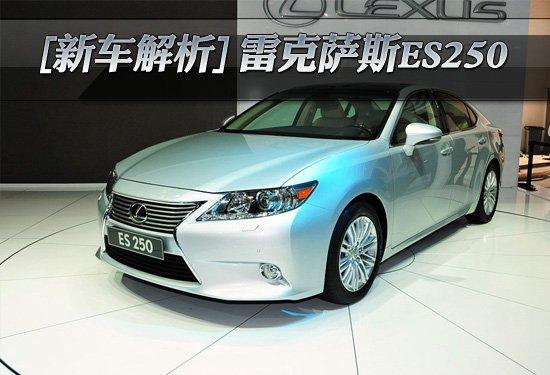 [新车解析]雷克萨斯全新一代ES250正式发布
