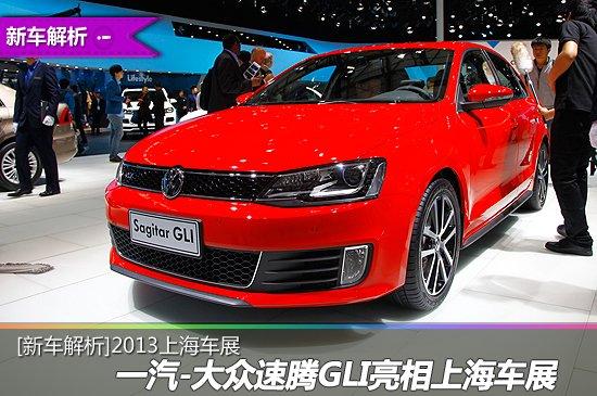 [新车解析]一汽-大众速腾GLI亮相上海车展